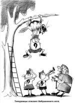Тимуровцы спасают бабушкиного кота