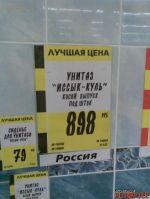 Унитаз - Иссык-Уль