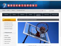 BasketSport
